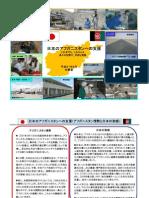 日本のアフガニスタン支援