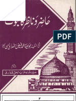 Hazir o Nazir Rasool (SallalahuAlaiheWassalam) Concept of Hazir o Nazir (Urdu Islamic Book)