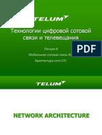 08-Мобильная_сотовая_связь_4G