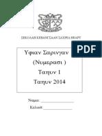 Cover Ujian Literassi