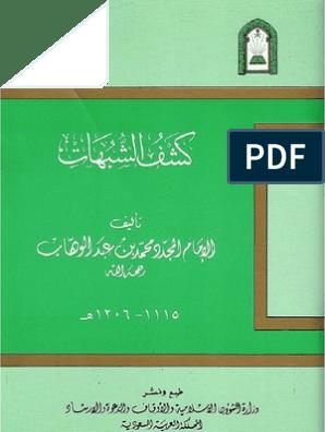 كتاب التوحيد لابن عثيمين pdf