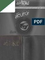 Telepathy Seekhiye Urdu