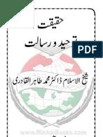 haqiqat-tawhid-o-risalatحقیقت توحید ورسالت