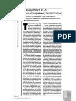 ΠΑΡΑΚΡΑΤΗΣΗ ΦΠΑ ΚΑΙ ΟΕΒ-ΑΒΕΡΩΦ-ΠΑΠΑΔΟΠΟΥΛΟΣ