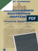 Νεοελληνική εξωτερική πολιτική (ιστορική επισκόπηση)