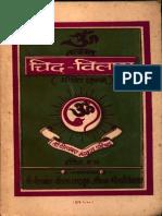 Chidvilas of Datia Swami - English  Translation Yogesh Mishra