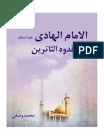AR Al Imam Al Hadi Ghonvate Al Saerin Naqi