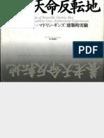 Site of Reversible Destiny-Yoro
