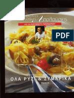 Παπανδρέου Αλέξανδρος-Ολα ρύζι και ζυμαρικά