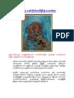 Purported Posthumous Message of Thakhin Ko Daw Hmine