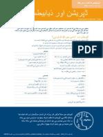 08depression 2010 Urdu Web