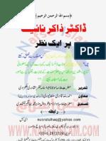 Dr. Zakir Naik Par ek Nazar (New Urdu Islamic Book) Biography of Dr. Zakir Naik