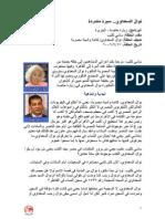 nawal.pdf