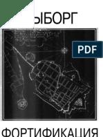 Выборг. Фортификация (Vyborg. Fortification)