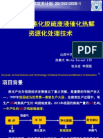 脱硫废液处理技术简介3.docx