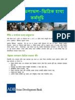 Piloting Results-Based Lending for Programs (Bangladeshi Translation)