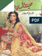 Muhabat Dil Pe Dastak by Effit Seher Tahir Part 1 2 Urdu Novels Center (Urdunovels12.Blogspot.com)