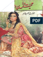 Muhabat Dil Pe Dastak by Effit Seher Tahir Part 1 2 Urdu Novels Center (Urdunovels12.Blogspot.com)