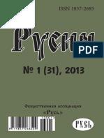 """Исторический журнал """"Русин"""", 1/2013"""
