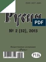 """Исторический журнал """"Русин"""", 2/2013"""