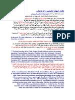 الفرق البهائية Baha'i Sects - Arabic