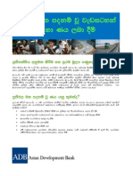 Piloting Results-Based Lending for Programs (Sinhala)