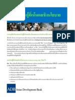 Piloting Results-Based Lending for Programs (Thai)