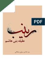 FA Zeynab Aqileye Bani Hashem