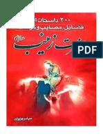 FA 200 Dastan Az Fazael Masaeb Zainab a.s.