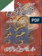Allama Zameer Akhtar Naqvi - Quran Ki Qasmein