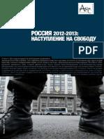 РОССИЯ 2012-2013: наступление на свободу