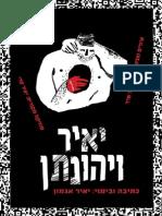 יאיר ויהונתן / יאיר אגמון