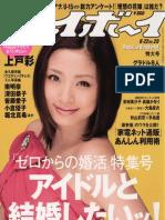 Jap Playboy WB NO.25