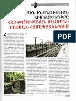 Սմբատ Հովհաննիսյան, Ազգային ինքնության հիմնախնդիրը հայ-թուրքական սահմանի բացման համապատկերում