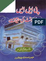 PLS Account Ki Haqiqat