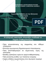Τριμηνιαία Έκθεση ΙΟΒΕ για την Ελληνική Οικονομία / 04-2013