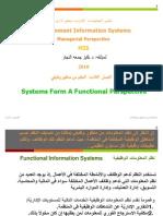 الفصل الثالث - نظم المعلومات الإدارية