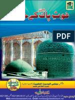 Ghawth'e Paak Kay Halaat Mubarak [Urdu]
