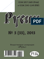 """Исторический журнал """"Русин"""", 3/2013"""