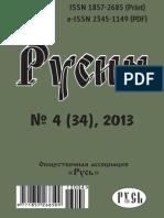 """Исторический журнал """"Русин"""", 4/2013"""