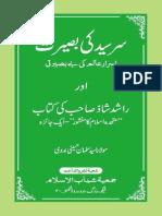 Sir Syed Ki Baseerat