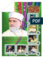 Monthly Minhaj ul Quran (Exclusive on Quaid Day) - Feb 2014