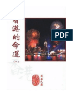 香港的命運(一)