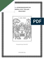 Ενημερωτικά Φυλλάδια της Ενορίας μας  ν.8