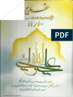 Ghadeer 10-11 of 11