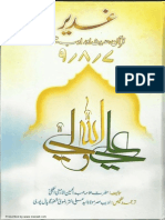 Ghadeer 07-08-09 of 11