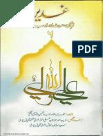 Ghadeer 06 of 11