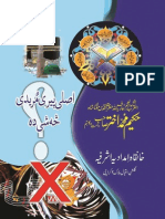 Pashto Asli Peeri Mureedi