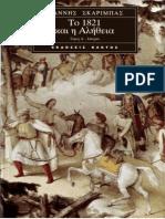 1821kaialihtia