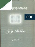 Hifazat-E-Quran